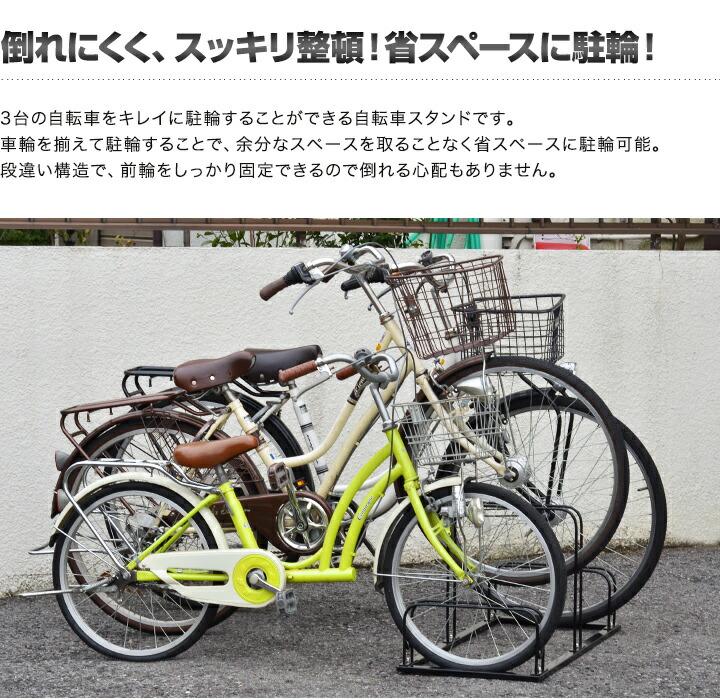 自転車スタンド【3台用】