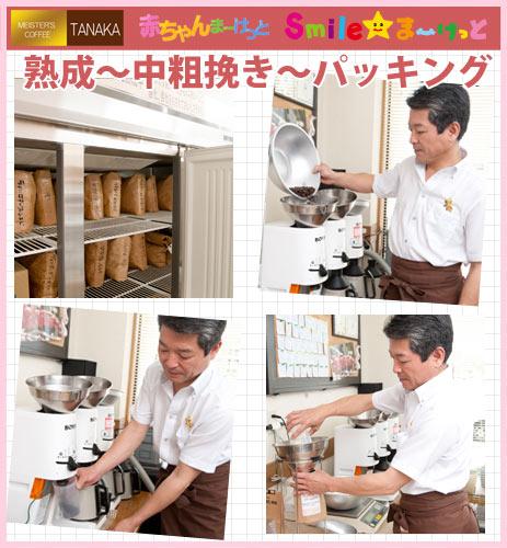 カフェインレスコーヒー Decafデカフェ 工場見学