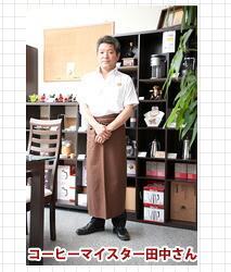 コーヒーマイスター 田中さん