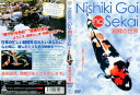 DVD other carp world Nishiki Goino Sekai / used DVD (AN-SH201410).