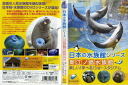 DVD other Japan Aquarium series new Enoshima Aquarium fun! Can learn! Shaw Stadium / pre DVD (NEW201412 ).