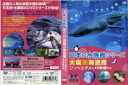 Aquarium DVD other Japan series Osaka Aquarium Kaiyukan House whale sharks and their fellow people, used DVD