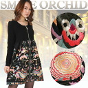 ★ ★ ★ gorgeous floral embroidery coat like A line skirt dress [party / party / dating invited / wedding / dinner / celebrity/ethnic/women's / overseas / black farewell / graduation ceremony