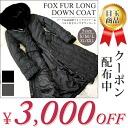 Long down coat [big size XXL/ ethnic /] with the food & highest grade luxurious Fox fur & belt