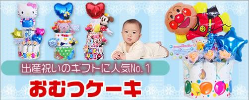 出産祝い人気No.1 おむつケーキ ギフト オムツケーキ