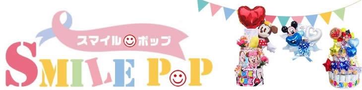 おむつケーキとバルーン電報のお店 smilepop(スマイルポップ)