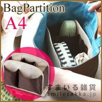 バッグパーティションB5/A4