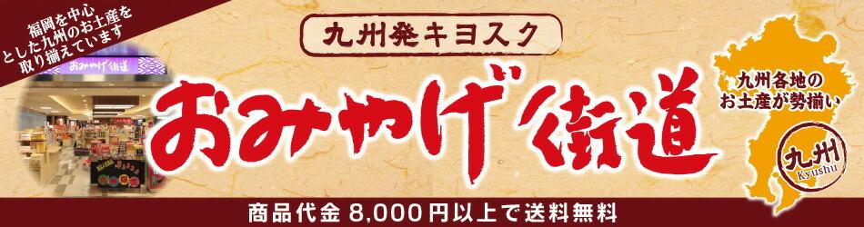 九州発キヨスクおみやげ街道:明太子や九州限定菓子、みやげ菓子等、福岡のお土産等を販売!!