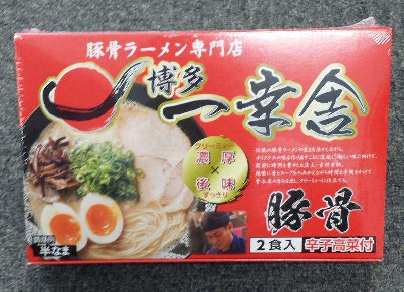 【味蔵】博多一幸舎2食【九州福岡土産】