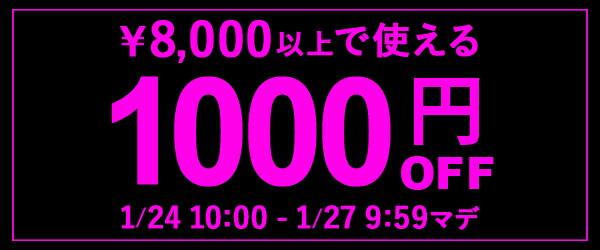 対象ショップ限定!15,000円以上2,016円OFFクーポン