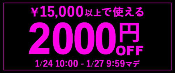 対象ショップ限定!15,000円以上2,000円OFFクーポン