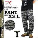 Point five times Rothko ROTHCO cargo pants mens military Camo camouflage 2014, new Tiger COLOR CAMO BDU PANTS [7 / 26 new in stock] [regular]