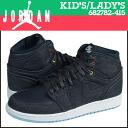 1 1 nike NIKE kids NIKE AIR JORDAN RETRO HIGH FAMILY FOREVER GS sneakers Air Jordan レトロハイファミリーフォーエバーガールズデニムレディース child Air Jordan 682,782-415 blue [6/21 Shinnyu load] [regular]★★