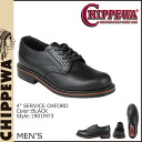 Chippewa CHIPPEWA 4 inch service Oxford Shoes 4 INCH SERVICE OXFORD E wise leather men's 1901M73 black [1 / 8 new in stock] [regular] ★ ★