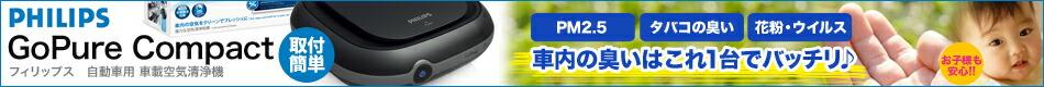 GoPure-Compact