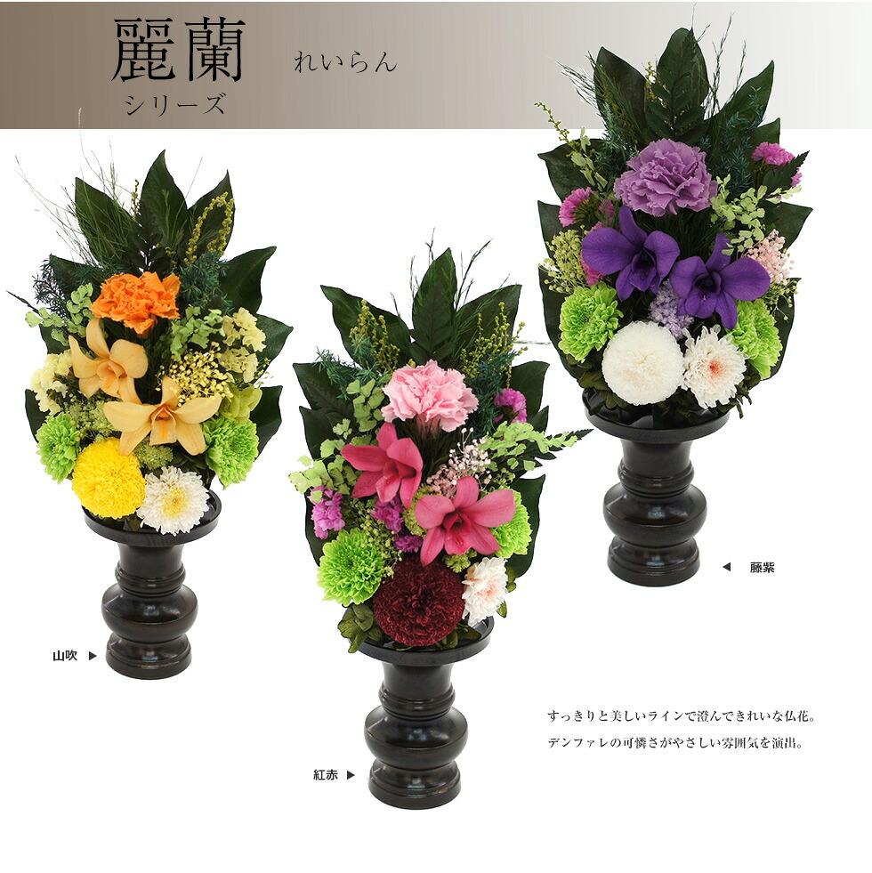 プリザーブドフラワー仏花 和風アレンジ 麗蘭