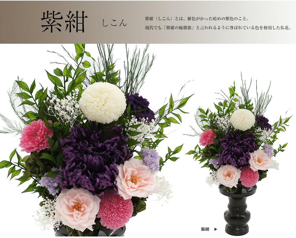 プリザーブドフラワー仏花 和風アレンジ 紫紺