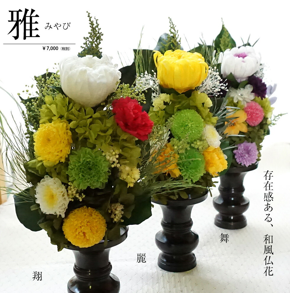 プリザーブドフラワー 仏花