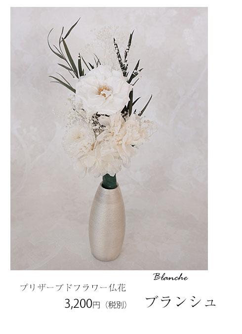 プリザーブドフラワー 仏花 ブランシュ