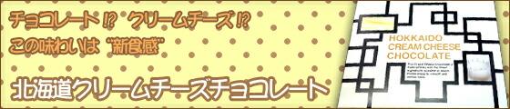 【新発売】北海道クリームチーズチョコレート