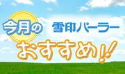 雪印パーラー今月のおすすめ!!
