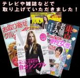 メディア/テレビ・雑誌掲載情報