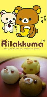 リラックマ・OEM/和菓子