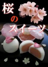 お花見・さくら・桜・スイーツ