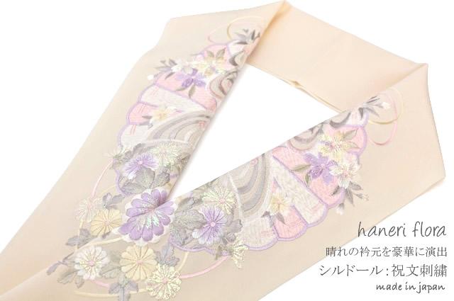祝文刺繍半衿