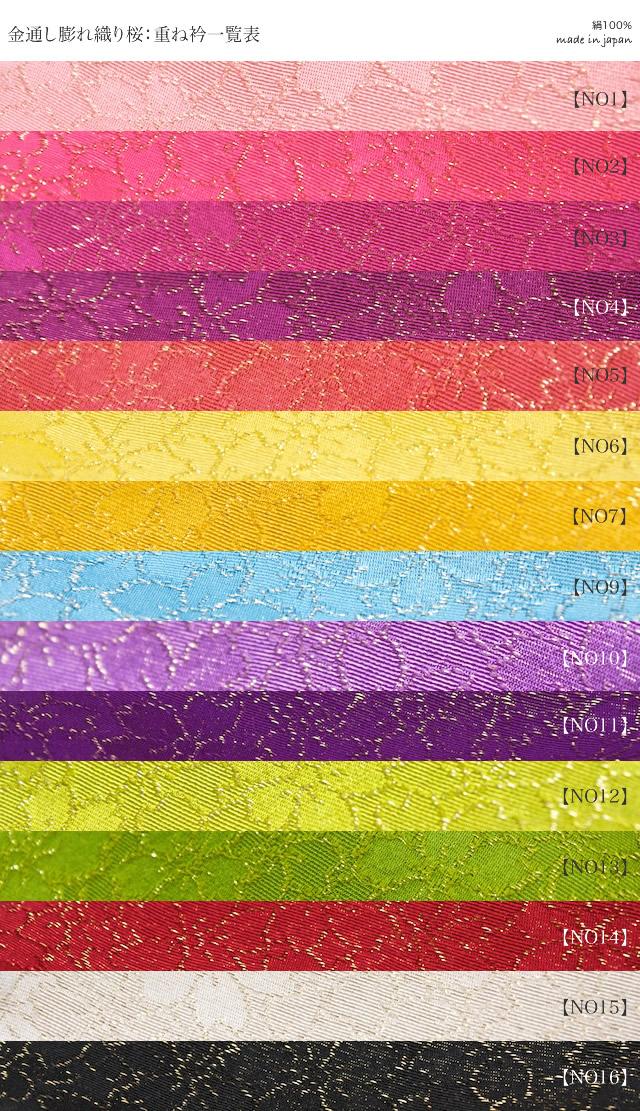 重ね衿 金通し膨れ織り桜 黄色 日本製 正絹 絹100%c