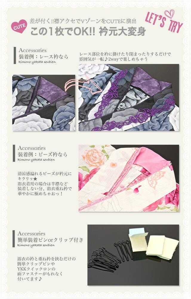 ゆかた重ね衿 黒×黒 ネットレース 薔薇 刺繍 伊達衿
