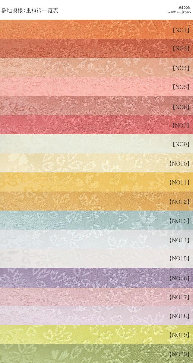 重ね衿 桜地模様 ピンク 日本製 正絹 絹100%