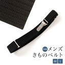 Men's Korin belt dressing accessory petty person for kimono belt men kimonos in Japanese dress