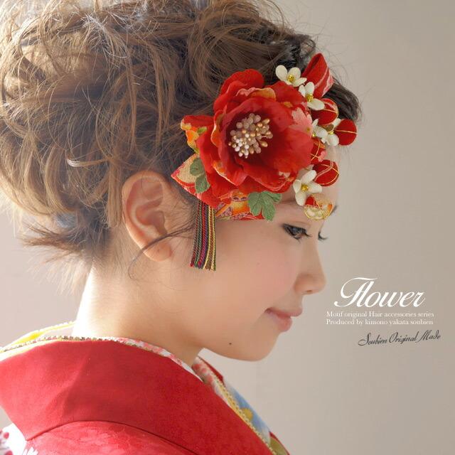 【楽天市場】髪飾り 成人式 振袖 卒業式 袴 はかま 婚礼用 髪かざり 振り袖 赤 和柄 組紐 お花 ふりそで 簪