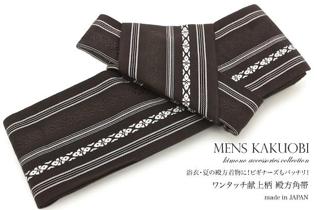 kimono yukata obi ceinture japonais kaku traditional belt. Black Bedroom Furniture Sets. Home Design Ideas