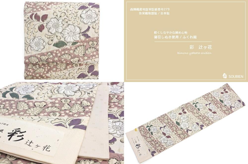 【送料無料】 弥栄織物謹製 西陣織袋帯 正絹(絹100%) 御召しぬき使用 ふくれ織 彩 辻ヶ花 日本製 日本の絹