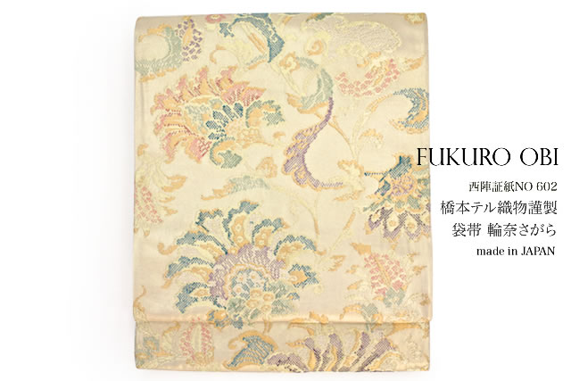 橋本テル織物謹製の袋帯