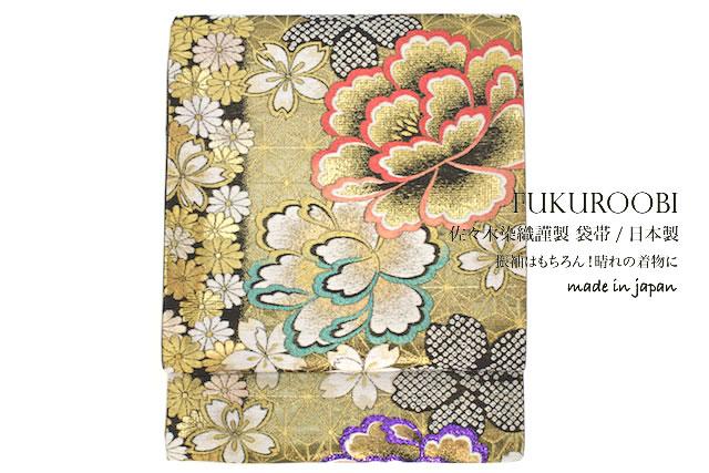 京都西陣佐々木染織謹製の袋帯