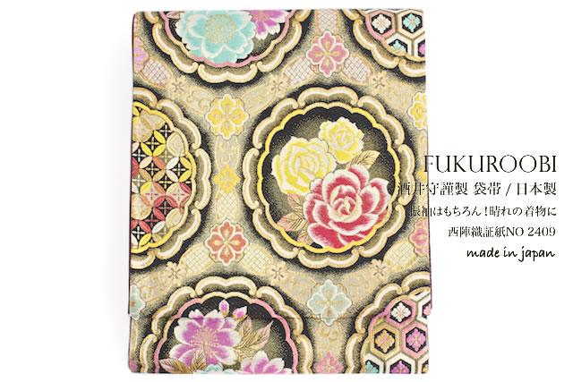 京都西陣酒井守謹製謹製の袋帯