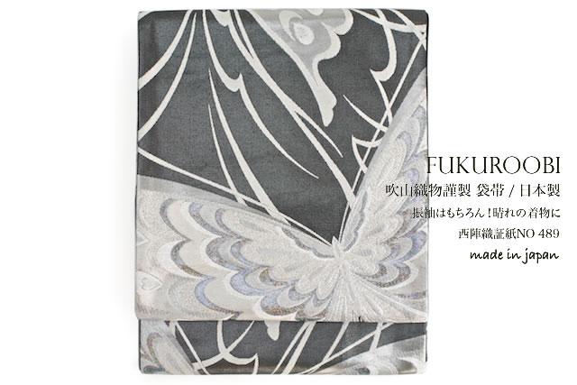 京都西陣吹山織物謹製の袋帯