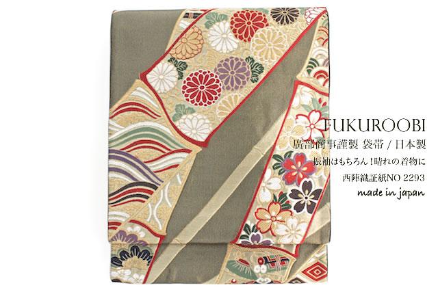 京都西陣廣部商事謹製の袋帯