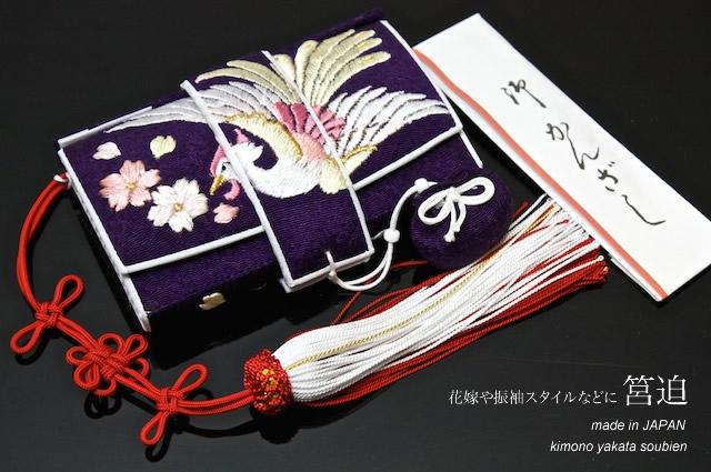 【送料無料】 はこせこ 紫 鳳凰刺繍 正絹(絹100%) 筥迫 成人式 振袖 結婚式 婚礼 着物