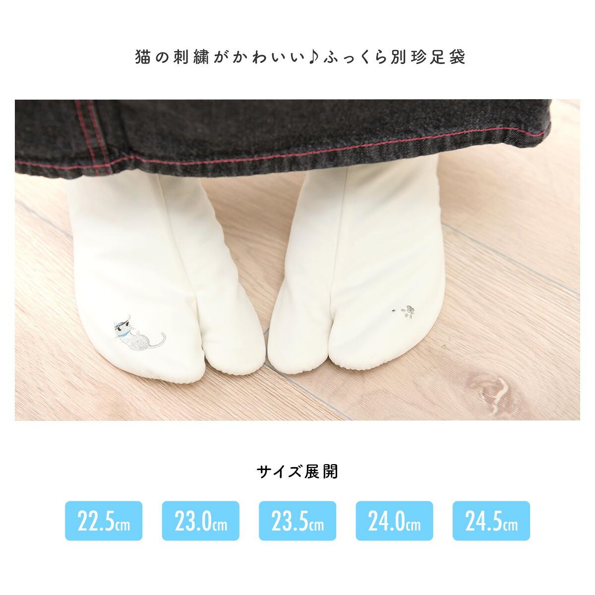 別珍刺繍足袋 アイボリー 猫 ネコ 別珍 WA de Modern SWAROVSKI スワロフスキークリエーション使用 日本製b
