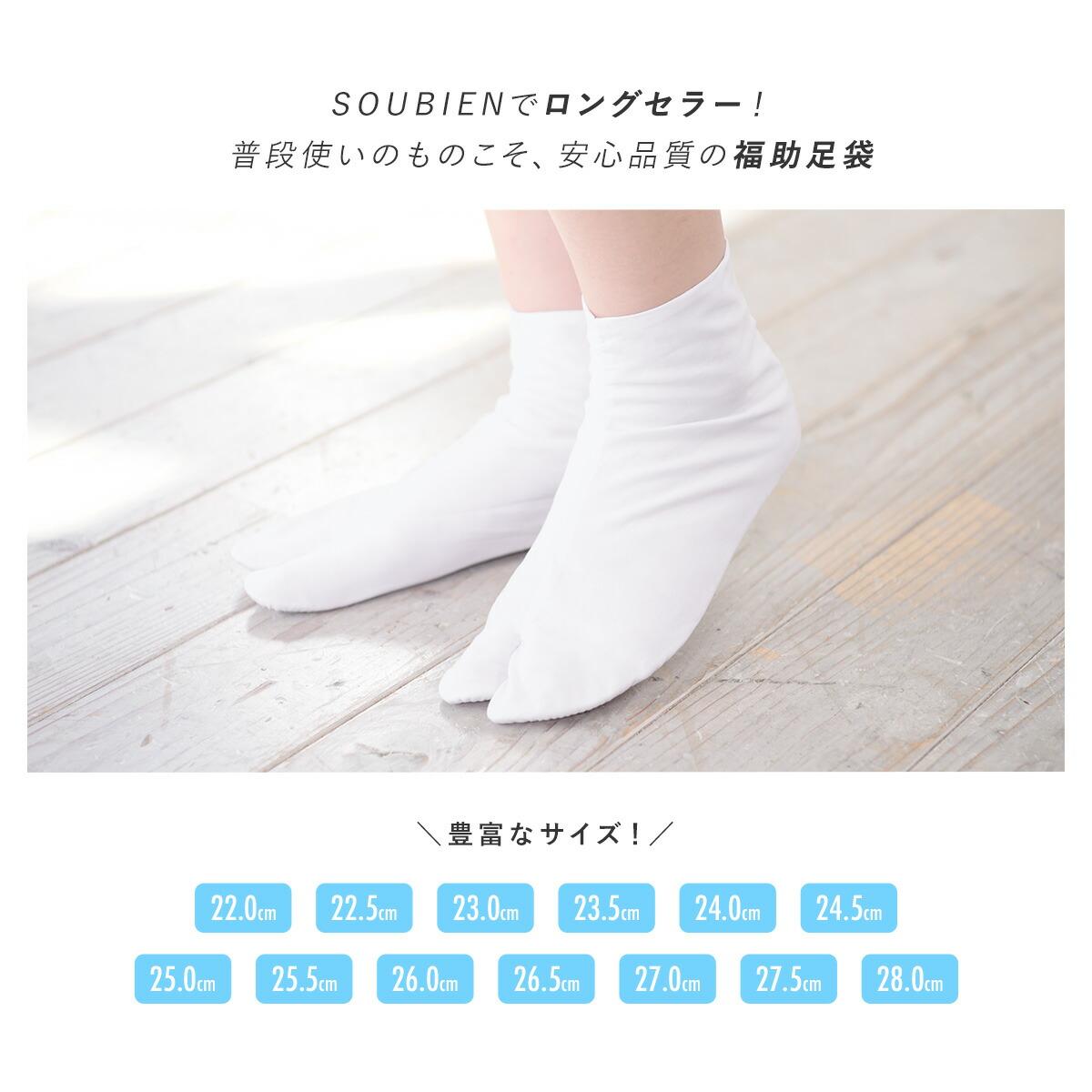 サイズ豊富な白足袋