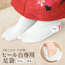 Five pieces of tabi こはぜ insole dressing accessories petty person for exclusive use of the white tabi heel tabi heel stand in Japanese dress