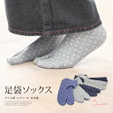 Tabi tabi socks tabi cover women ladies grey Navy blue grey Navy Blue Denim style plain polka dots made in Japan accessories