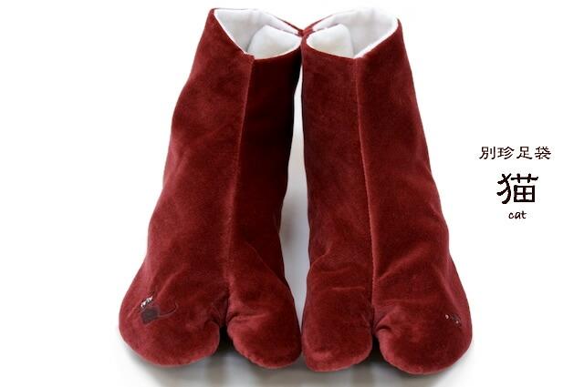 ボルドー別珍 ネコ刺繍足袋