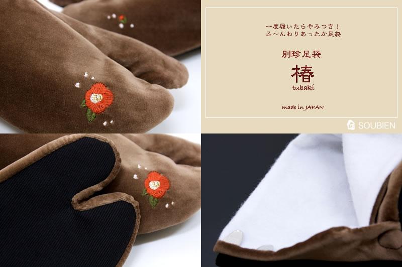 ブランド WA de Modern 別珍刺繍足袋 焦茶 椿 つばき スワロフスキークリエーション使用 着物 和服 和装小物 日本製