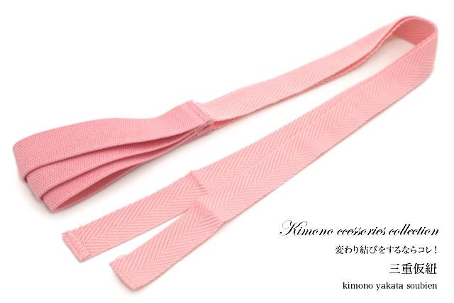 振袖着付の必需品の三重仮紐