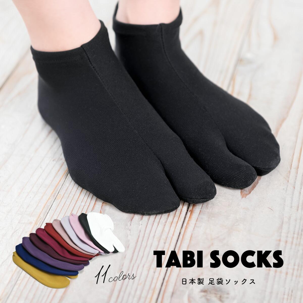 足袋 足袋ソックス 足袋カバー 日本製 全11色 フリーサイズ 女性 レディース